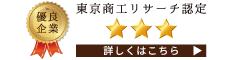 東京商工リサーチ認定 地域の優良企業情報サイトインターネットエラベル