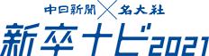 中日新聞×名大社 新卒ナビ2021